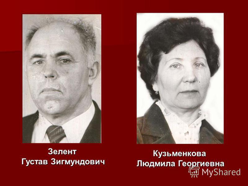 Зелент Густав Зигмундович Кузьменкова Людмила Георгиевна