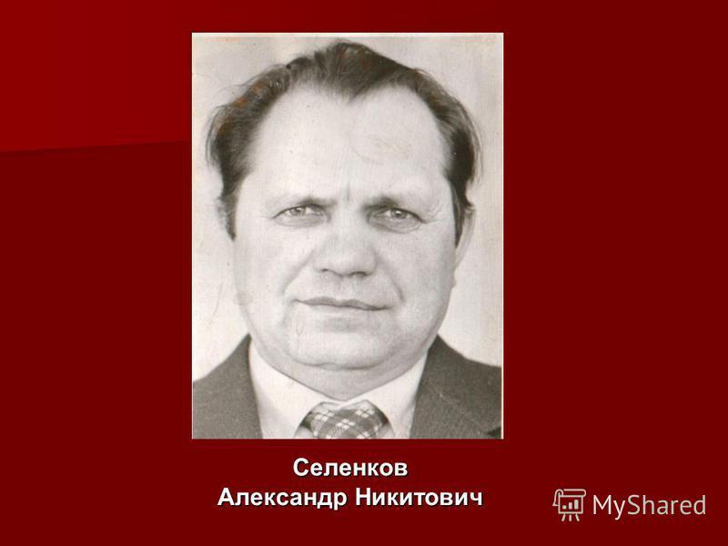 Селенков Александр Никитович