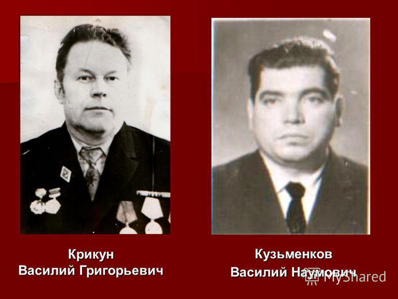 Кузьменков Василий Наумович Крикун Василий Григорьевич