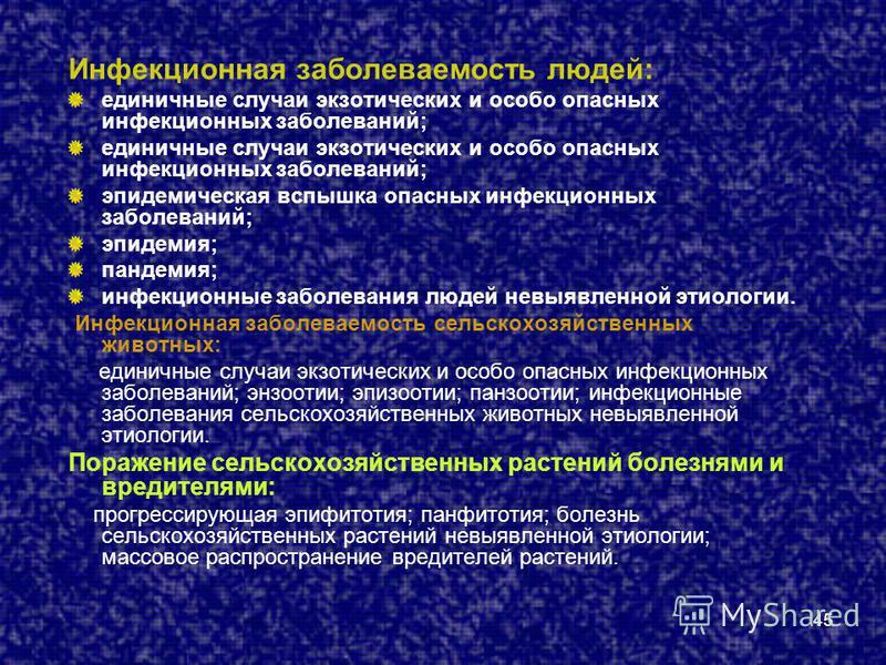 45 Инфекционная заболеваемость людей: единичные случаи экзотических и особо опасных инфекционных заболеваний; единичные случаи экзотических и особо опасных инфекционных заболеваний; эпидемическая вспышка опасных инфекционных заболеваний; эпидемия; па
