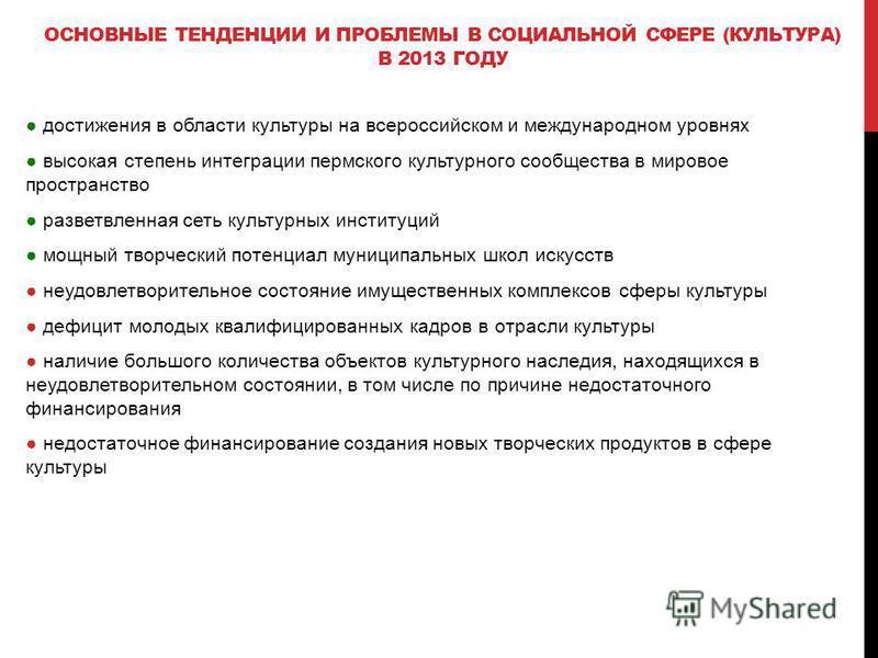ОСНОВНЫЕ ТЕНДЕНЦИИ И ПРОБЛЕМЫ В СОЦИАЛЬНОЙ СФЕРЕ (КУЛЬТУРА) В 2013 ГОДУ достижения в области культуры на всероссийском и международном уровнях высокая степень интеграции пермского культурного сообщества в мировое пространство разветвленная сеть культ