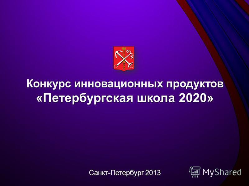 Конкурс инновационных продуктов «Петербургская школа 2020» Санкт-Петербург 2013