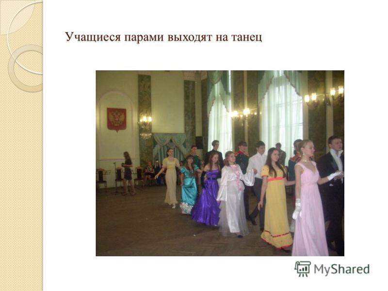 Учащиеся парами выходят на танец
