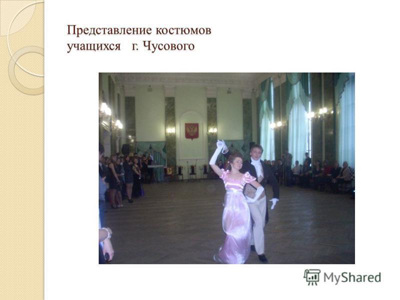 Представление костюмов учащихся г. Чусового