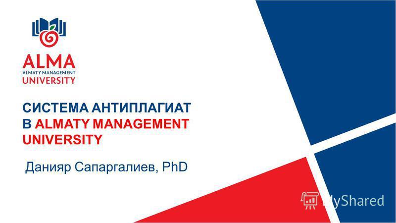 СИСТЕМА АНТИПЛАГИАТ В ALMATY MANAGEMENT UNIVERSITY Данияр Сапаргалиев, PhD