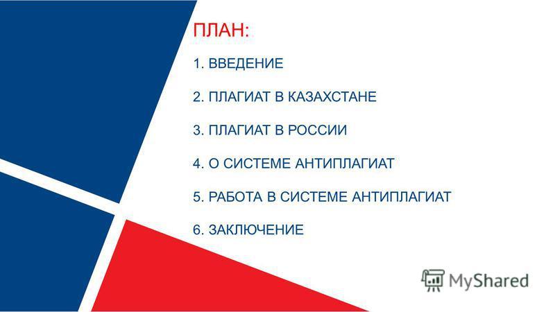 ПЛАН: 1. ВВЕДЕНИЕ 2. ПЛАГИАТ В КАЗАХСТАНЕ 3. ПЛАГИАТ В РОССИИ 4. О СИСТЕМЕ АНТИПЛАГИАТ 5. РАБОТА В СИСТЕМЕ АНТИПЛАГИАТ 6.ЗАКЛЮЧЕНИЕ