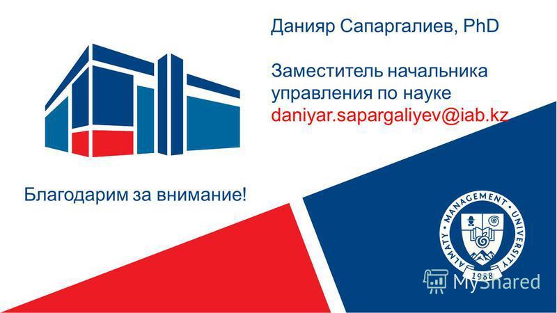 Данияр Сапаргалиев, PhD Заместитель начальника управления по науке daniyar.sapargaliyev@iab.kz Благодарим за внимание!