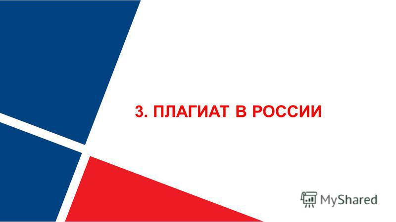 3. ПЛАГИАТ В РОССИИ
