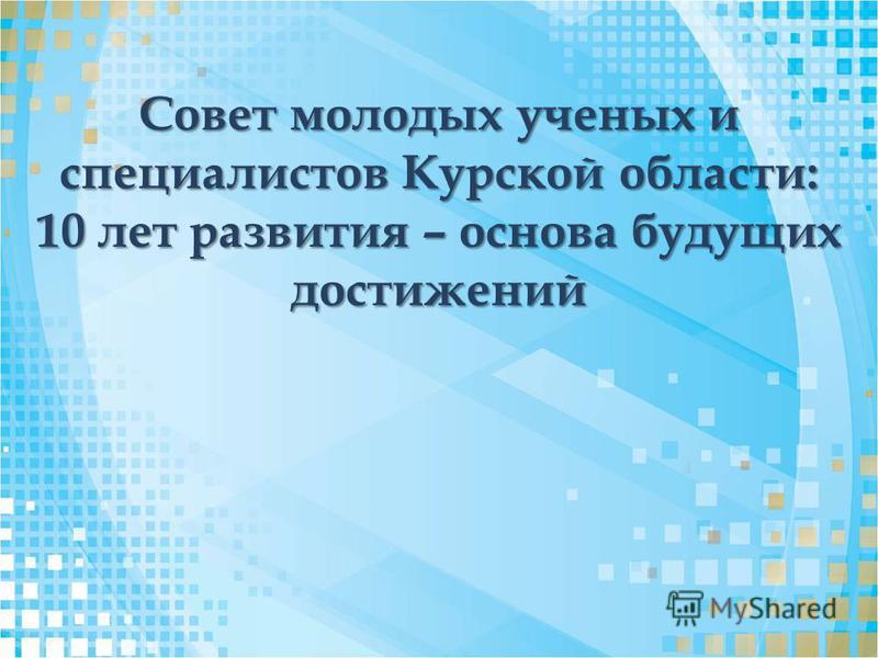 Совет молодых ученых и специалистов Курской области: 10 лет развития – основа будущих достижений