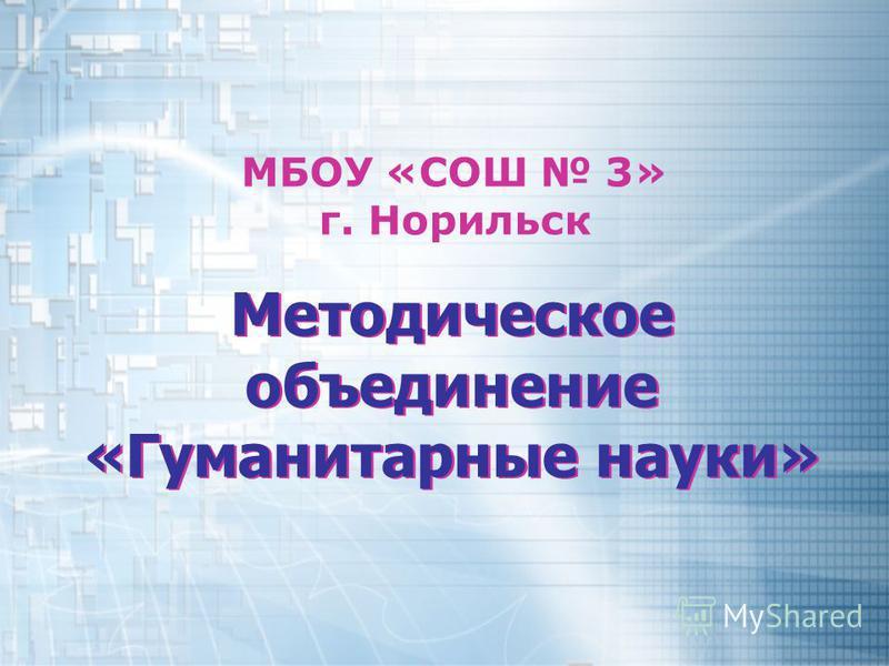 Методическое объединение «Гуманитарные науки» МБОУ «СОШ 3» г. Норильск