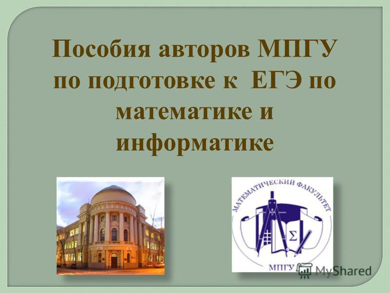 Пособия авторов МПГУ по подготовке к ЕГЭ по математике и информатике