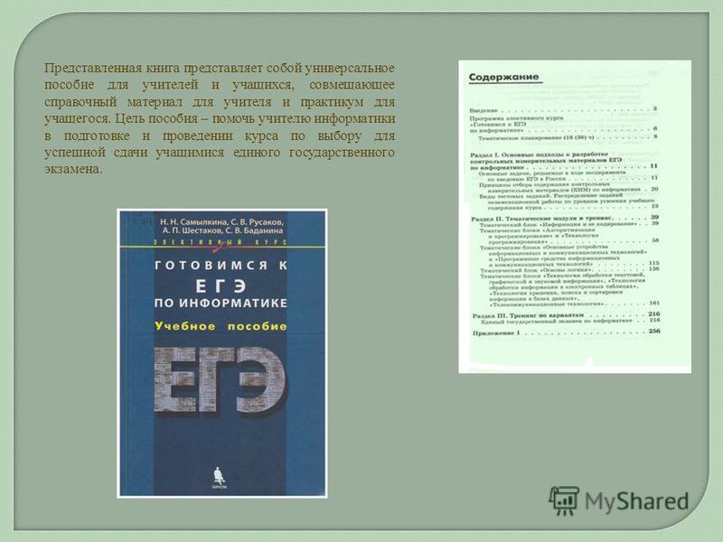 Представленная книга представляет собой универсальное пособие для учителей и учащихся, совмещающее справочный материал для учителя и практикум для учащегося. Цель пособия – помочь учителю информатики в подготовке и проведении курса по выбору для успе