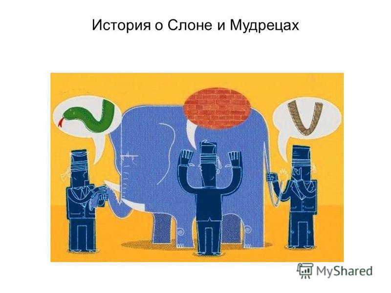 История о Слоне и Мудрецах