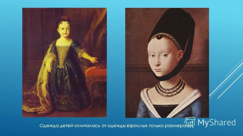 Одежда детей отличалась от одежды взрослых только размерами.