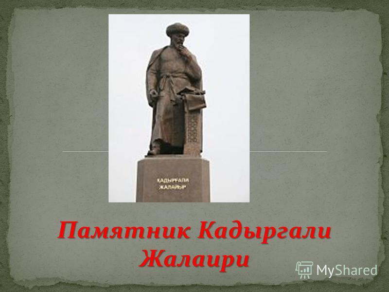 Памятник Кадыргали Жалаири