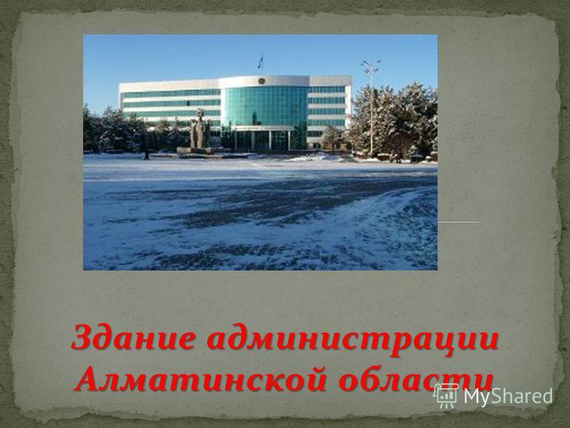 Здание администрации Алматинской области