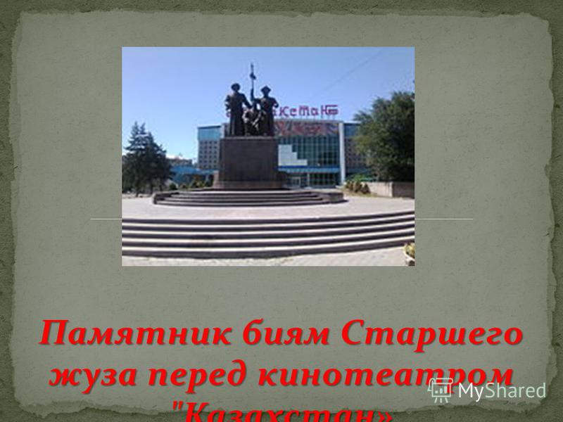 Памятник биям Старшего жуза перед кинотеатром Казахстан»