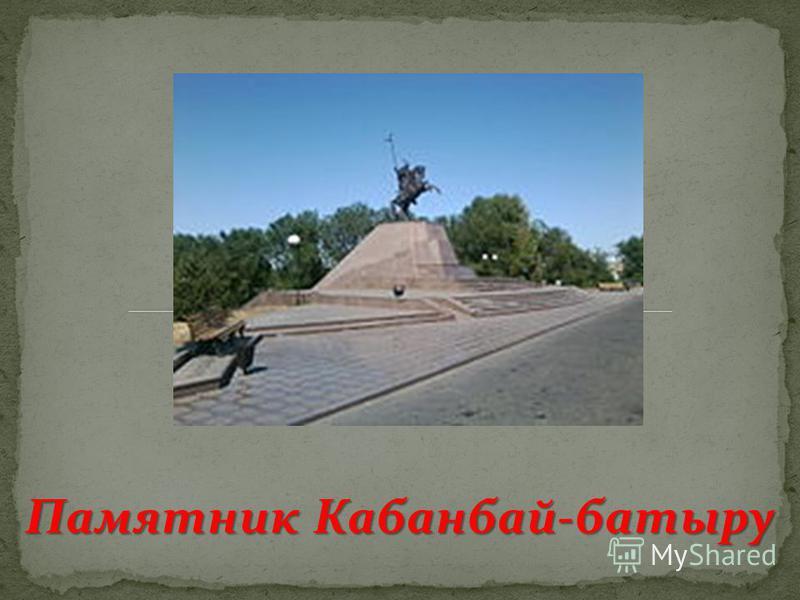 Памятник Кабанбай-батыру