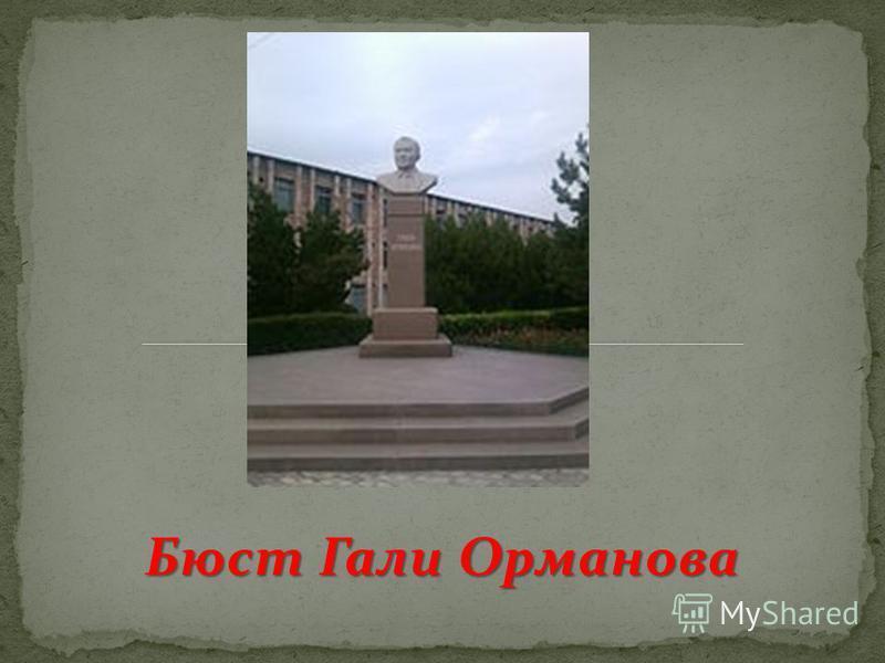 Бюст Гали Орманова