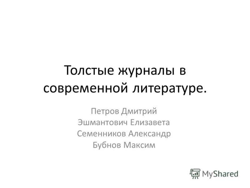 Толстые журналы в современной литературе. Петров Дмитрий Эшмантович Елизавета Семенников Александр Бубнов Максим