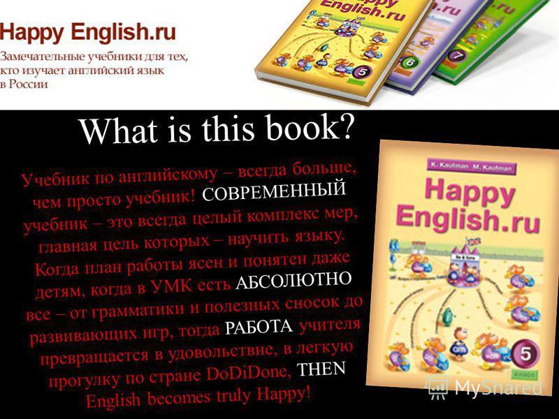 Учебник по английскому – всегда больше, чем просто учебник! СОВРЕМЕННЫЙ учебник – это всегда целый комплекс мер, главная цель которых – научить языку. Когда план работы ясен и понятен даже детям, когда в УМК есть АБСОЛЮТНО все – от грамматики и полез