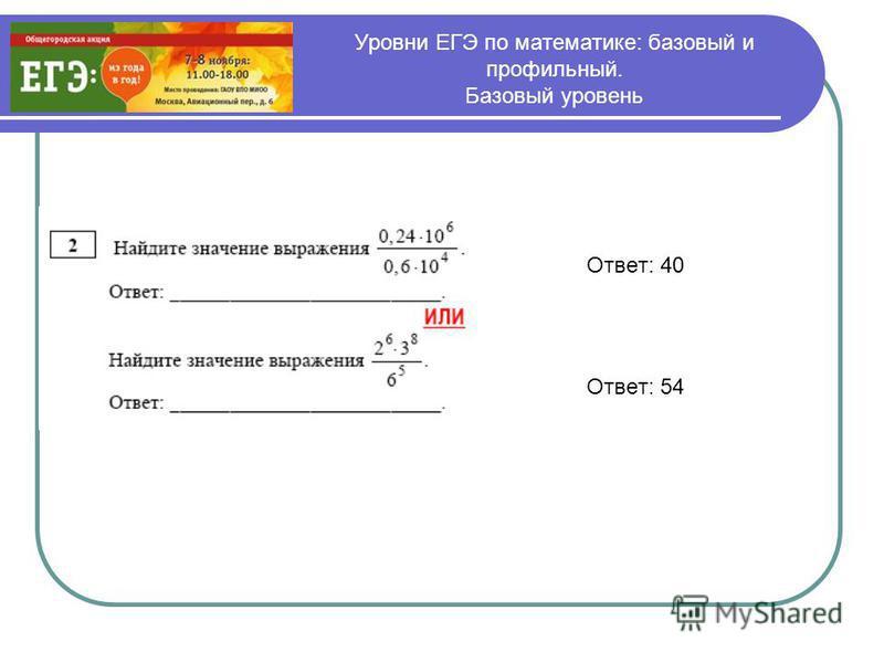 Уровни ЕГЭ по математике: базовый и профильный. Базовый уровень Ответ: 40 Ответ: 54