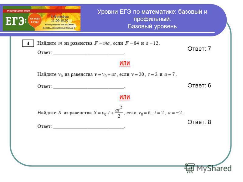 Уровни ЕГЭ по математике: базовый и профильный. Базовый уровень Ответ: 7 Ответ: 6 Ответ: 8