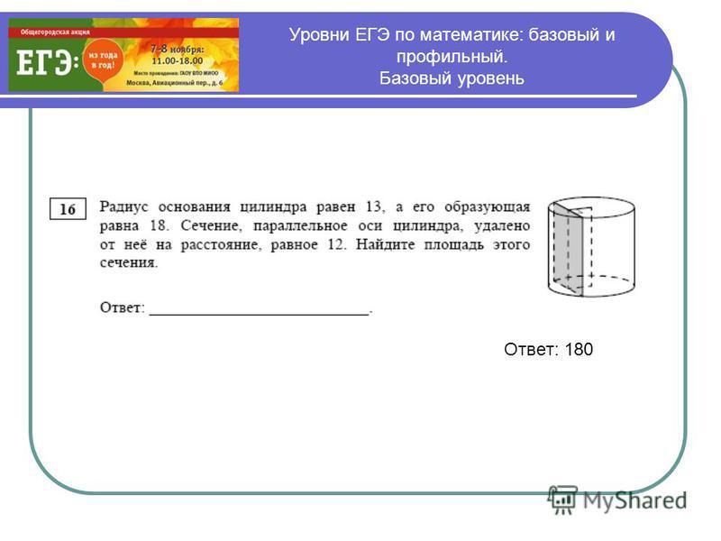 Уровни ЕГЭ по математике: базовый и профильный. Базовый уровень Ответ: 180