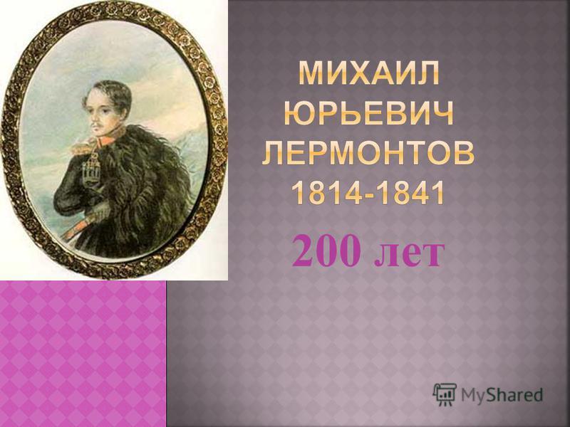 200 лет