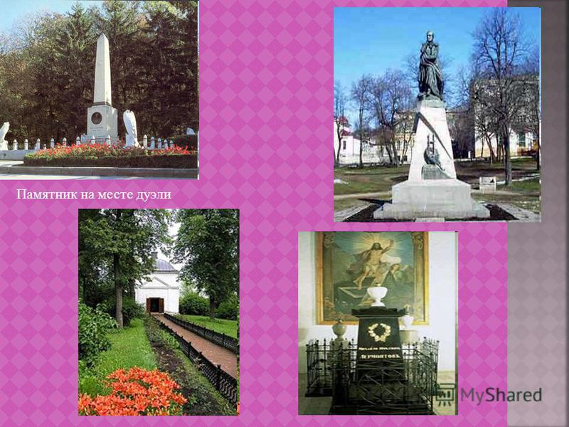 Памятник на месте дуэли