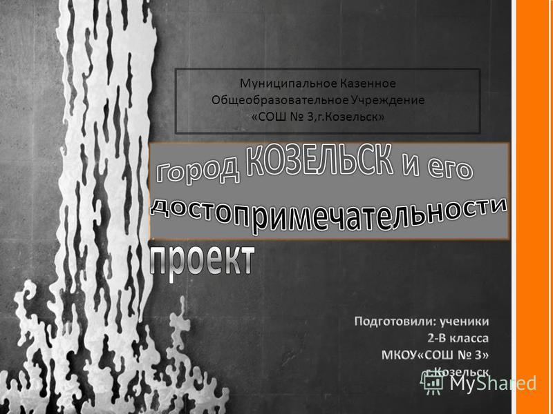 Муниципальное Казенное Общеобразовательное Учреждение «СОШ 3,г.Козельск»