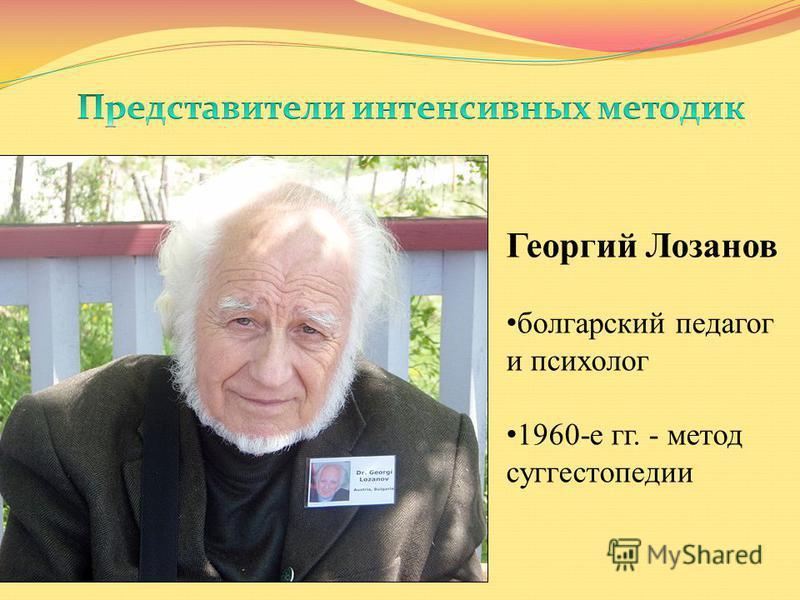 Георгий Лозанов болгарский педагог и психолог 1960-е гг. - метод суггестопедии