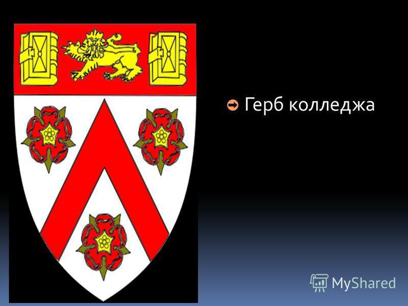 Герб колледжа