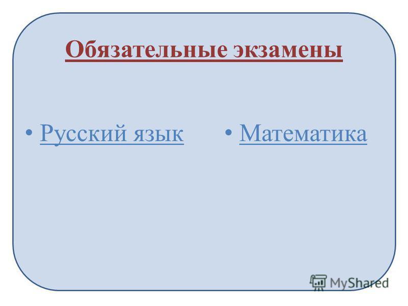 Обязательные экзамены Русский язык Математика