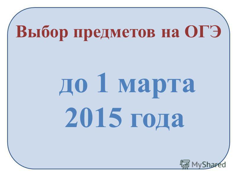 Выбор предметов на ОГЭ до 1 марта 2015 года