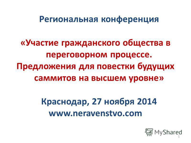 Региональная конференция «Участие гражданского общества в переговорном процессе. Предложения для повестки будущих саммитов на высшем уровне» Краснодар, 27 ноября 2014 www.neravenstvo.com 1