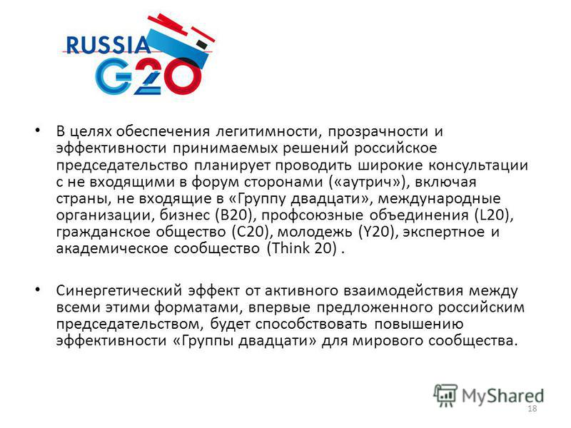 В целях обеспечения легитимности, прозрачности и эффективности принимаемых решений российское председательство планирует проводить широкие консультации с не входящими в форум сторонами («аутрич»), включая страны, не входящие в «Группу двадцати», межд