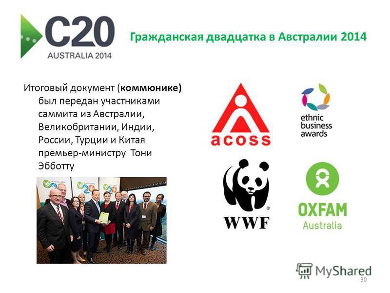 Гражданская двадцатка в Австралии 2014 Итоговый документ (коммюнике) был передан участниками саммита из Австралии, Великобритании, Индии, России, Турции и Китая премьер-министру Тони Эбботту 30