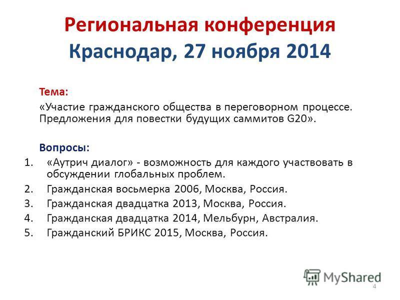 Региональная конференция Краснодар, 27 ноября 2014 Тема: «Участие гражданского общества в переговорном процессе. Предложения для повестки будущих саммитов G20». Вопросы: 1.«Аутрич диалог» - возможность для каждого участвовать в обсуждении глобальных