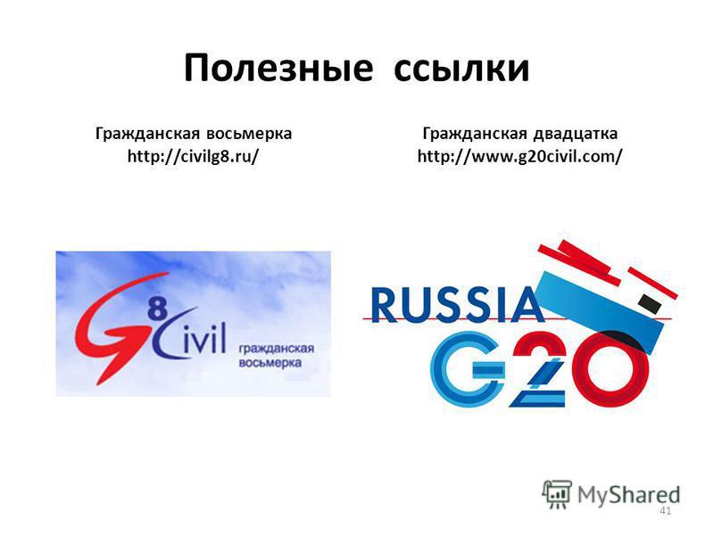 Полезные ссылки Гражданская восьмерка http://civilg8.ru/ Гражданская двадцатка http://www.g20civil.com/ 41