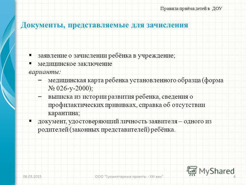Документы, представляемые для зачисления 06.03.2015ООО