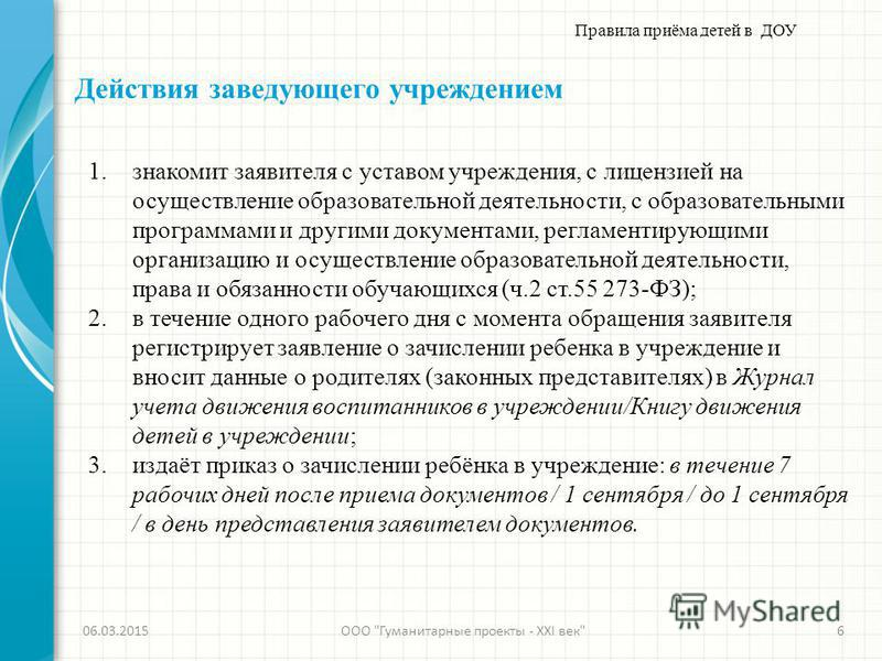 Действия заведующего учреждением 06.03.2015ООО