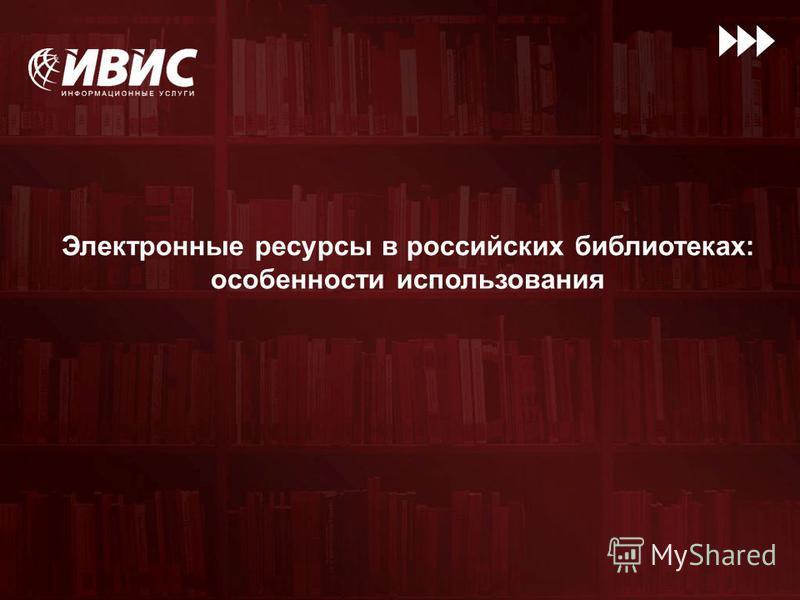 Электронные ресурсы в российских библиотеках: особенности использования