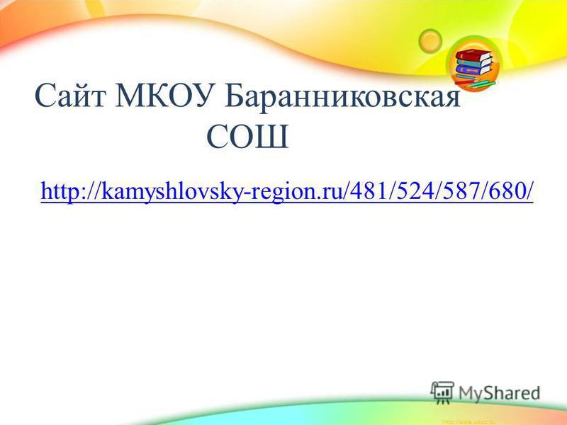 Сайт МКОУ Баранниковская СОШ http://kamyshlovsky-region.ru/481/524/587/680/