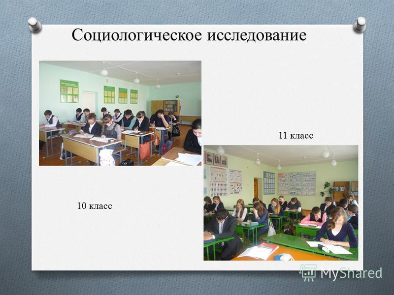 Социологическое исследование 10 класс 11 класс