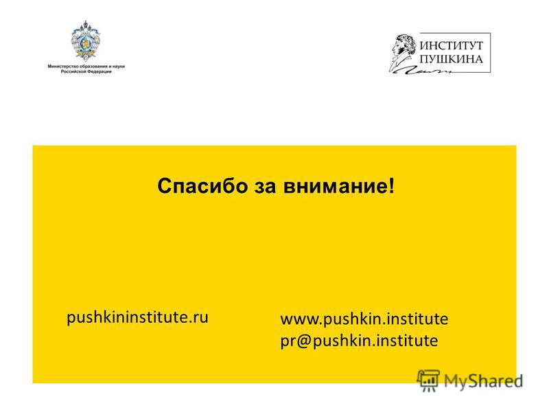 Спасибо за внимание! pushkininstitute.ru www.pushkin.institute pr@pushkin.institute