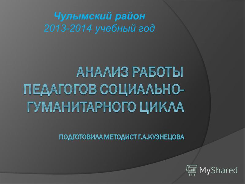 Чулымский район 2013-2014 учебный год