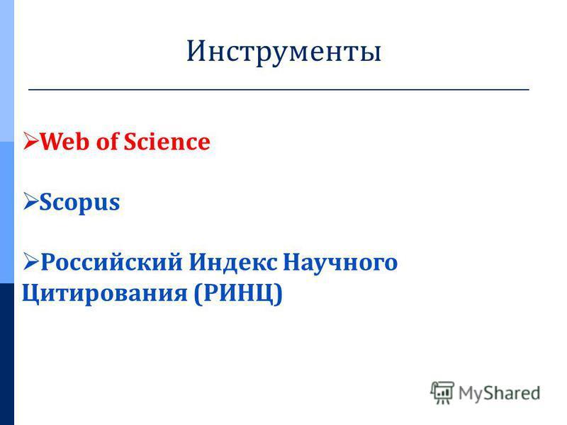 Инструменты Web of Science Scopus Российский Индекс Научного Цитирования ( РИНЦ )