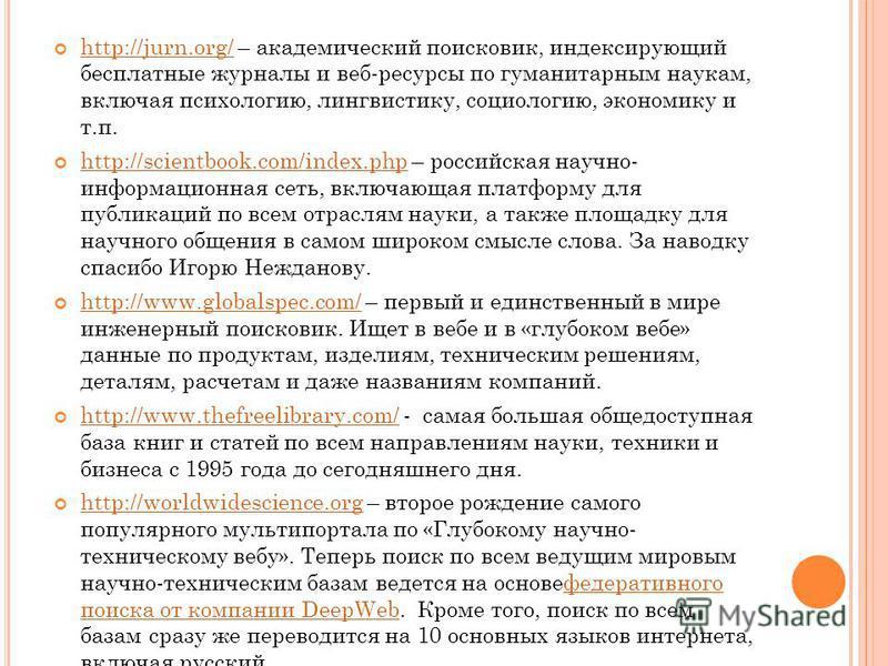 http://jurn.org/ – академический поисковик, индексирующий бесплатные журналы и веб-ресурсы по гуманитарным наукам, включая психологию, лингвистику, социологию, экономику и т.п. http://jurn.org/ http://scientbook.com/index.php – российская научно- инф