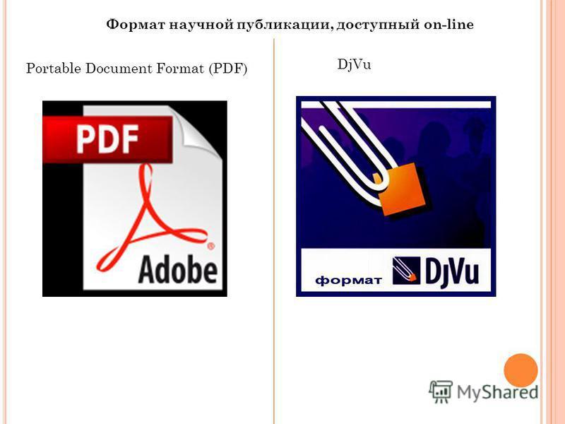 Формат научной публикации, доступный on-line Portable Document Format (PDF) DjVu
